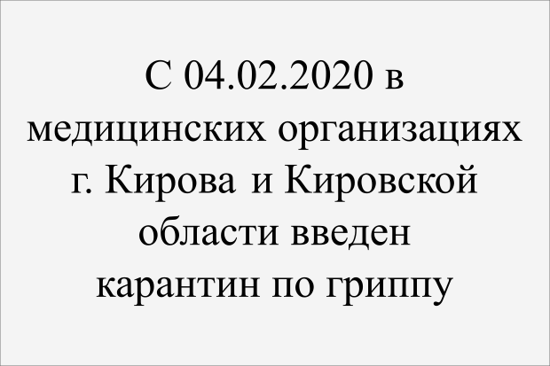 карантин февраль 2020